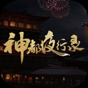 阿里游戏加入畅销榜争夺战 网易的《神都夜行录》拿下第二名