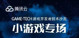"""腾讯云 Game-Tech 技术沙龙小游戏专场""""空降""""长沙"""