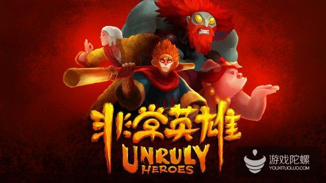 中国西游记题材的完美世界《非常英雄》 获法国Ping Awards两项提名