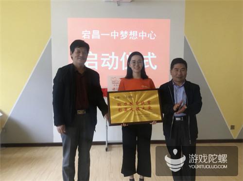 """三七互娱聚焦""""教育精准扶贫"""",彰显企业社会担当"""