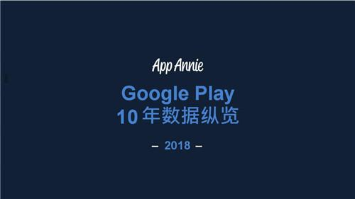 Google Play 10年数据纵览:亚太地区用户支出占 50% 以上