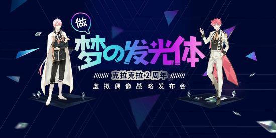 克拉克拉宣布融资1.2亿元 抢滩布局虚拟偶像互动市场