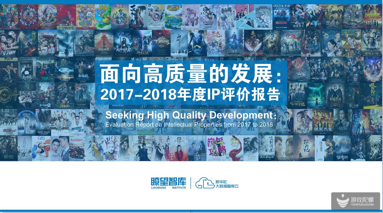 北京文博会首发全面评价IP报告 互联网企业成国家文化符号建设主力