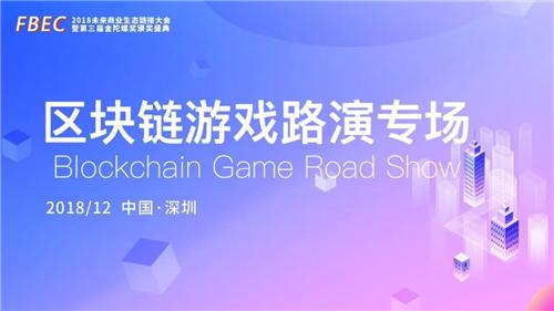 "FBEC2018 | 小游戏、独立游戏、区块链游戏、游戏出海四大分会场""圳""在等你!"