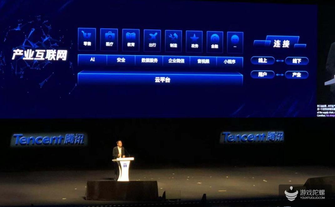 腾讯高级执行副总裁汤道生:腾讯未来重点关注的三大趋势