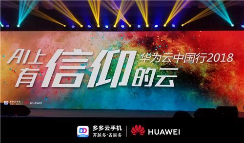 多多云手机重磅亮相华为云中国行 协力打造云端AI未来