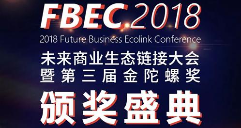 突维·新裂变 | 中手游亮相FBEC2018,与您共同关注游戏行业年度盛会!