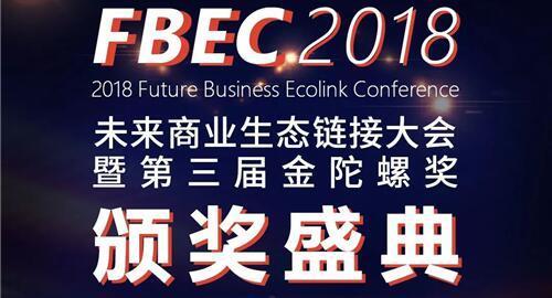 突维·新裂变 | 晨之科亮相FBEC2018,与您共同关注行业动态!