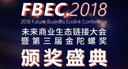 突维·新裂变 | 乐元素亮相FBEC2018,与您共同关注游戏行业年度盛会!