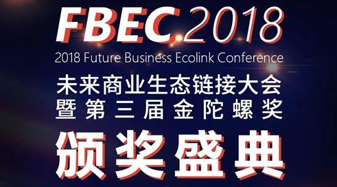 突维·新裂变 | 益玩游戏亮相FBEC2018,与您共同关注游戏行业年度盛会!
