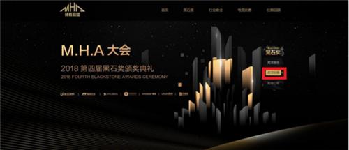 黑石荣耀 经典再临 第四届黑石奖投票页面今日上线