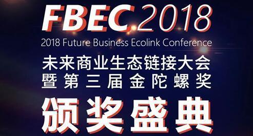 突维·新裂变 | 蝴蝶互动亮相FBEC2018,与您共同关注游戏行业年度盛会!