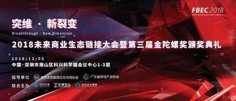 """FBEC2018大会嘉宾全阵容亮相!年度游戏、区块链、电竞、XR人的岁末盛会""""圳""""在等你!"""