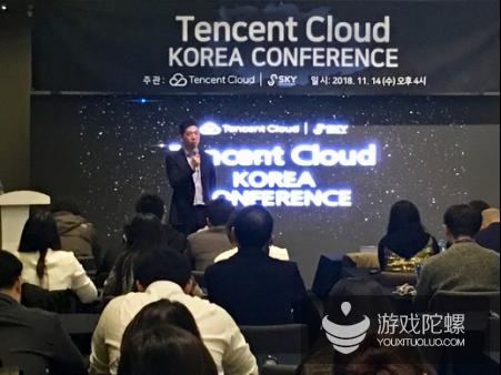 腾讯云举办韩国服务说明会,全面剖析游戏全球化解决方案