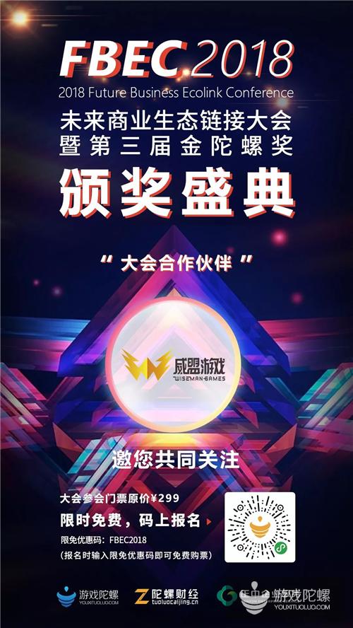 突维·新裂变   威盟游戏亮相FBEC2018,与您共同关注游戏行业年度盛会!