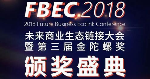 突维·新裂变 | AdTiming亮相FBEC2018,与您共同关注游戏行业年度盛会!