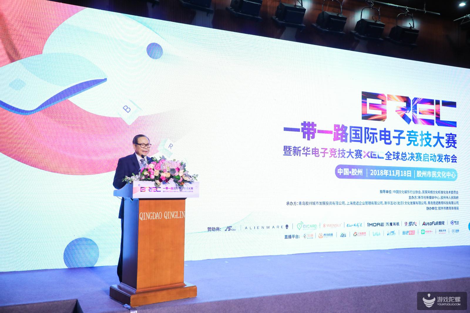 """2018""""'一带一路'国际电子竞技大赛""""于胶州正式启动"""