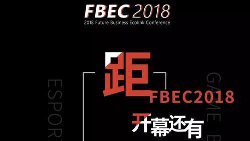 FBEC2018倒计时15天 | 第三届金陀螺奖投票已结束,正式进入专家评审阶段!