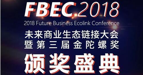 突维·新裂变 | 热云数据亮相FBEC2018,与您共同关注游戏行业年度盛会!