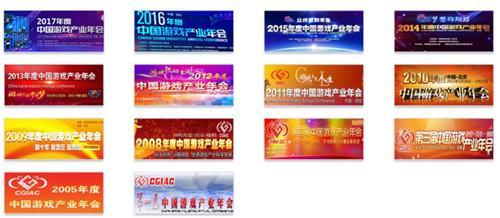 中国游戏产业年会十四载:经典瞬间 精彩不断