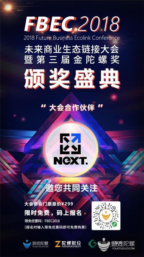 突维·新裂变 | 网易电竞NeXT亮相FBEC2018,与您共同关注游戏行业年度盛会!