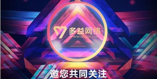 突维·新裂变 | 多益网络亮相FBEC2018,与您共同关注游戏行业年度盛会!