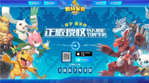 万代南梦宫与陌陌联手打造《数码宝贝:相遇》登陆App Store