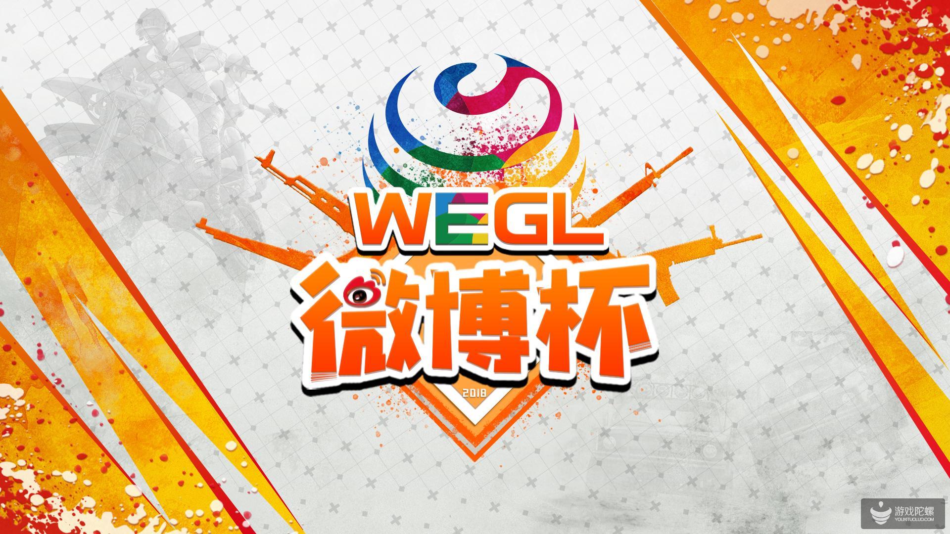 WEGL微博杯赛事规则公布