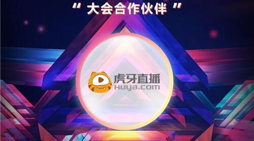 突维·新裂变 | 虎牙直播亮相FBEC2018,与您共同关注游戏行业年度盛会!