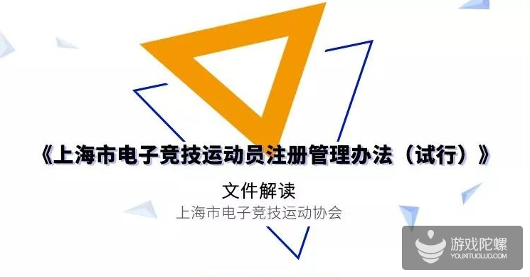 上海率先实施电竞运动员注册制,首批注册项目包括《英雄联盟》等