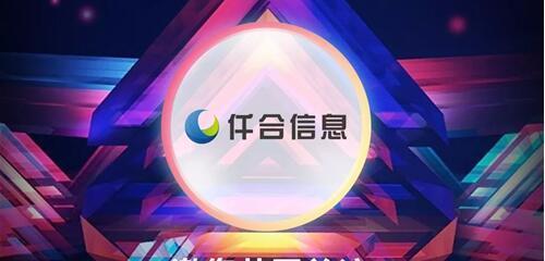 突维·新裂变 | 仟合信息亮相FBEC2018,与您共同关注游戏行业年度盛会!