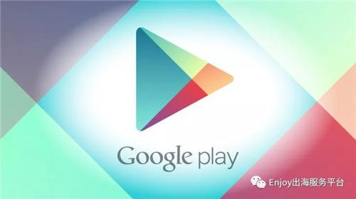 出海干货 | Google Play开发者后台应用测试模式介绍