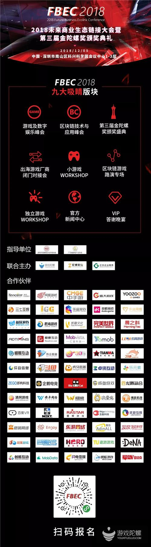 突维·新裂变   DeNA亮相FBEC2018,与您共同关注游戏行业年度盛会!