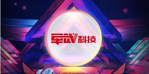 突维·新裂变 | 军武科技亮相FBEC2018,与您共同关注游戏行业年度盛会!