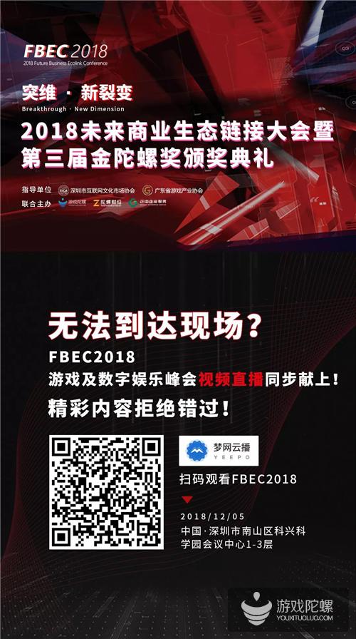 FBEC2018倒计时2天 | 大会直播同步预告,FBEC2018大片及精彩演讲提前收藏!