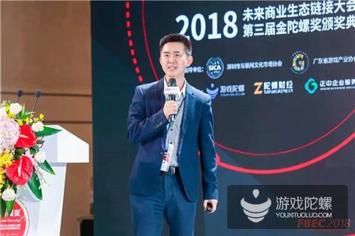 【FBEC 2018】游戏陀螺COO任培文:在行业凛冬下迎接变革