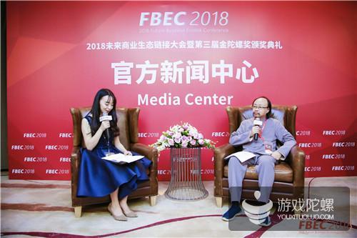 FBEC2018专访|资深游戏策划师刘勇:在后游戏时代,游戏策划需要如何适应时代的变革?
