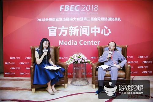 FBEC2018专访 | 资深游戏策划师刘勇:在后游戏时代,游戏策划需要如何适应时代的变革?