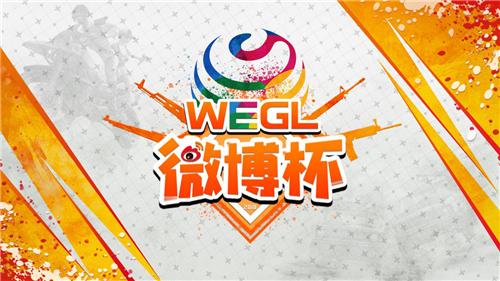 WEGL微博解说明星团公布