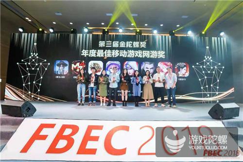 FBEC2018大会圆满闭幕 | 参会人员超2000,第三届金陀螺奖揭晓!