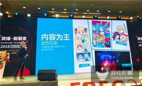 """晨之科荣获FBEC2018金陀螺奖""""年度最佳出海游戏企业奖"""""""