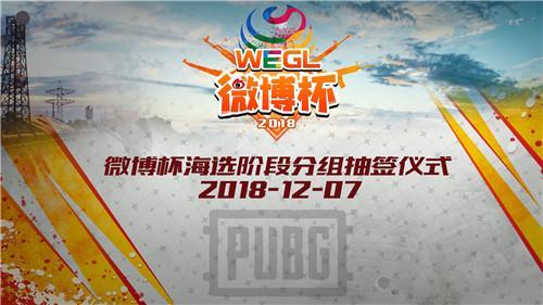 WEGL微博杯海选赛分组抽签仪式即将开启!
