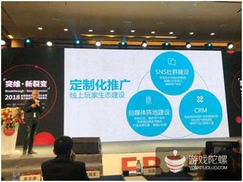 FBEC2018   晨之科高级副总裁吴子强:五年深耕二次元游戏,我们总结了这些经验