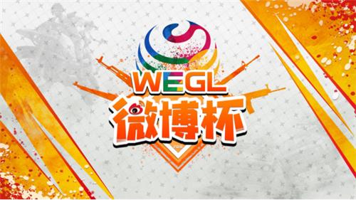 WEGL微博杯海选赛分组正式公布!