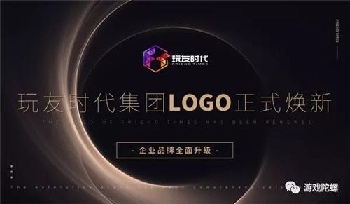玩友时代集团LOGO正式焕新 迎接全球化发展