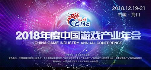 责任与发展 2018年度中国游戏产业年会下周举办