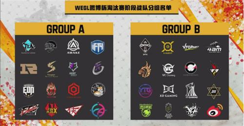 WEGL微博杯线下淘汰赛分组正式公布!