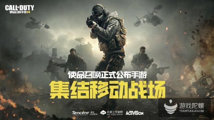 腾讯联合动视正式发布《使命召唤手游》,海外已开测