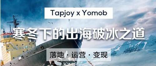 """Tapjoy&Yomob带你发现移动游戏出海""""新大陆"""""""
