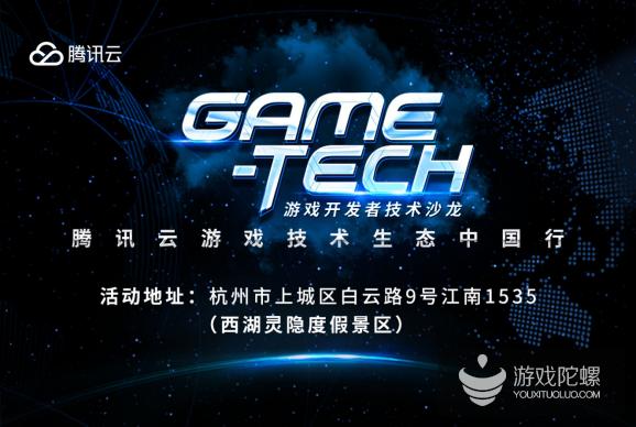 """2018腾讯云Game-Tech技术沙龙小游戏专场""""空降""""杭州"""